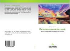 Bookcover of Из первого рая во второй