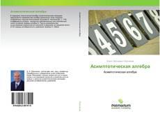 Portada del libro de Асимптотическая алгебра