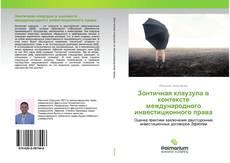 Bookcover of Зонтичная клаузула в контексте международного инвестиционного права