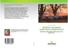 Обложка Инсайты во время медитации и реальности