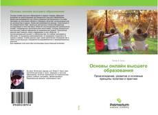 Bookcover of Основы онлайн высшего образования