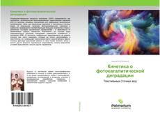 Portada del libro de Кинетика о фотокаталитической деградации
