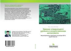 Bookcover of Зрение следующего уровня в искусственном интеллекте