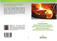 Обложка Управление формовочной смесью для улучшения свойств и рекультивации в металлических отливках