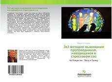 Portada del libro de 3х3 методов выживания проповедников, находящихся в стрессовом сос