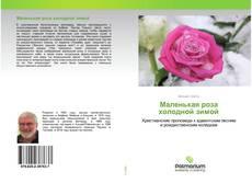 Portada del libro de Маленькая роза холодной зимой