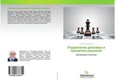 Обложка Управление рисками и принятие решений