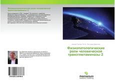 Обложка Физиопатологические роли человеческой трансглютаминазы 2