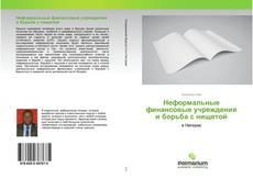 Buchcover von Неформальные финансовые учреждения и борьба с нищетой