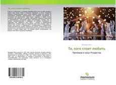Bookcover of Те, кого стоит любить