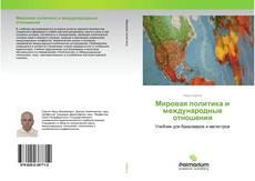 Обложка Мировая политика и международные отношения