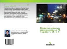 Bookcover of Влияние взаимных, воспринимаемых PE подходит и EL на JI