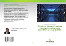 Buchcover von Теория и методы синтеза специализированных вычислительных систем