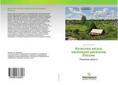 Bookcover of Качество жизни населения регионов России