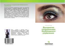 Bookcover of Восприятие сотрудниками безбумажного управления