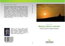 Bookcover of Между небом и землёй