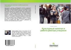Portada del libro de Культурный капитал и работа реестра учащихся