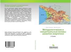 Buchcover von Методологические и концептуальные основы развития энергетики