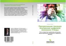 Buchcover von Прогрессивная таксация внутренней цифровой экономики Уганды