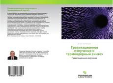 Bookcover of Гравитационное излучение и термоядерный синтез