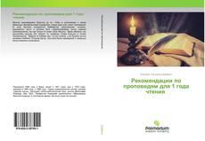 Capa do livro de Рекомендации по проповедям для 1 года чтения