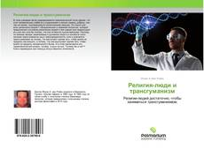 Bookcover of Религия-люди и трансгуманизм