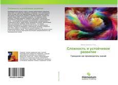 Сложность и устойчивое развитие的封面