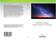Bookcover of Близость звезд