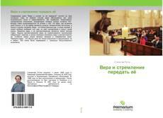 Bookcover of Вера и стремление передать её