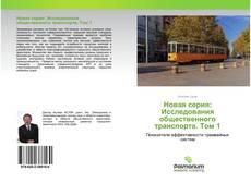 Bookcover of Новая серия: Исследования общественного транспорта. Том 1