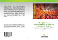 Bookcover of Программное обеспечение с открытым исходным кодом