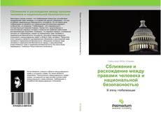 Сближение и расхождение между правами человека и национальной безопасностью的封面