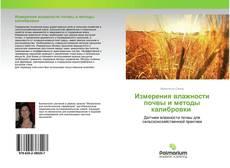 Capa do livro de Измерения влажности почвы и методы калибровки