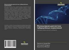 Bookcover of Молекулярная диагностика туберкулёзных ограничений