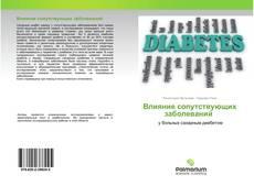 Bookcover of Влияние сопутствующих заболеваний