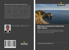 Bookcover of Юрские отложения в Андигаме, Шри-Ланка.