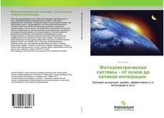 Buchcover von Фотоэлектрические системы - от основ до сетевой интеграции