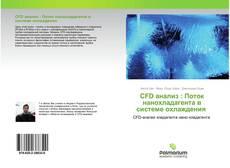 Bookcover of CFD анализ : Поток нанохладагента в системе охлаждения