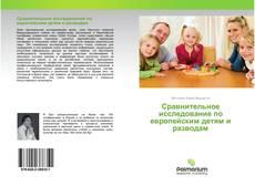 Bookcover of Сравнительное исследование по европейским детям и разводам