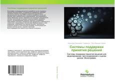 Capa do livro de Системы поддержки принятия решений