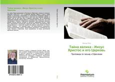 Bookcover of Тайна велика - Иисус Христос и его Церковь