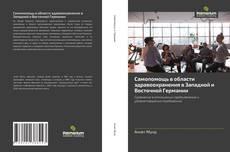 Bookcover of Самопомощь в области здравоохранения в Западной и Восточной Германии