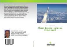 Обложка Новая физика - источник новых идей