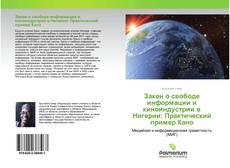 Bookcover of Закон о свободе информации и киноиндустрии в Нигерии: Практический пример Кано