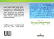 Bookcover of Биологически активные вещества из водорослей