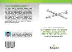 Portada del libro de Синергетический эффект добавок на свойства электродепозита цинка