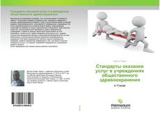 Bookcover of Стандарты оказания услуг в учреждениях общественного здравоохранения