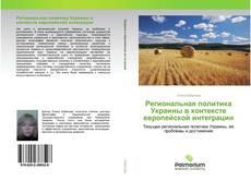 Обложка Региональная политика Украины в контексте европейской интеграции