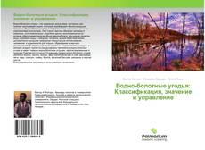 Bookcover of Водно-болотные угодья: Классификация, значение и управление