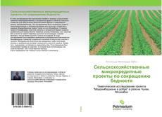 Обложка Сельскохозяйственные микрокредитные проекты по сокращению бедности